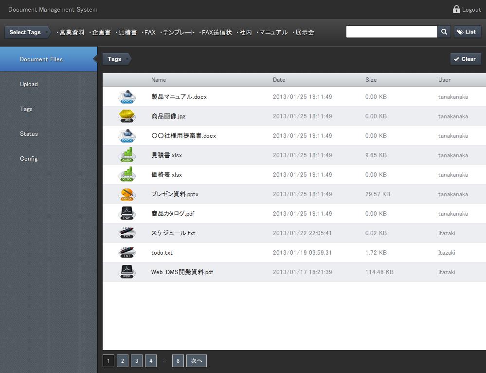 Web-DMS操作画面