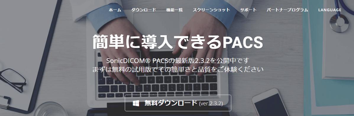 SonicDICOM2サイトイメージ